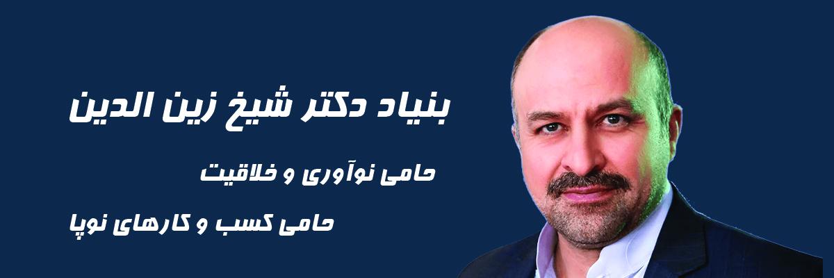مرحوم دکتر زین الدین