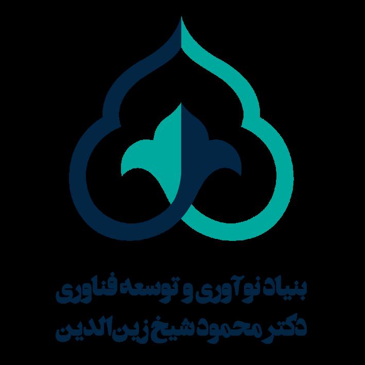 گزارش عملکرد بنیاد نوآوری و توسعه فناوری دکتر محمود شیخ زین الدین تا تیر ماه 1399
