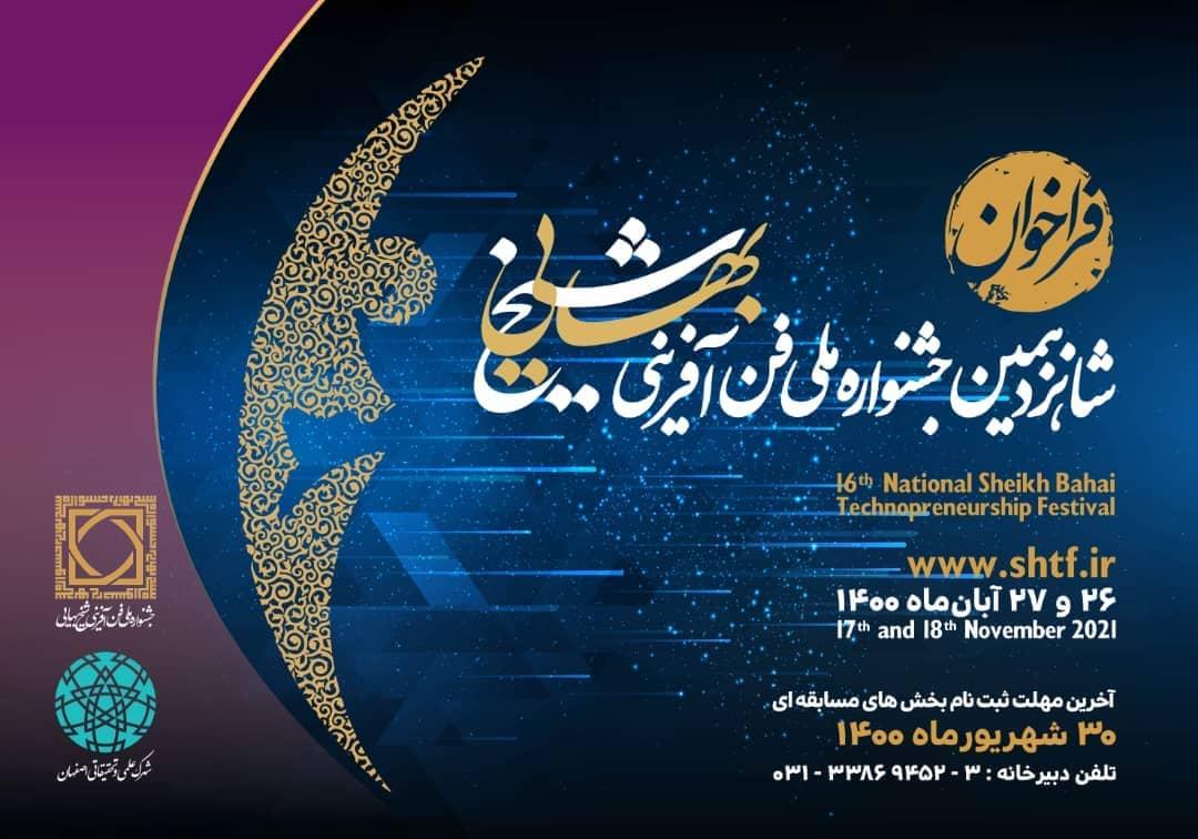 برگزاری شانزدهمین جشنواره ملی فن آفرینی شیخ بهایی