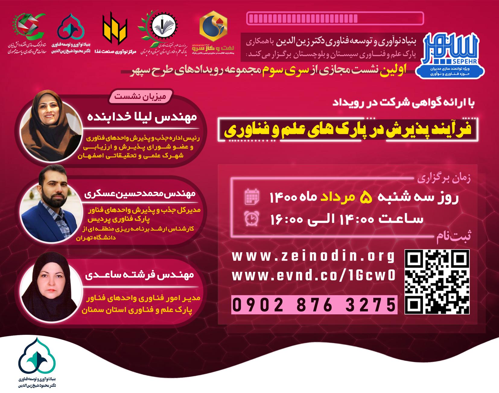 برگزاری اولین وبینار از دوره سوم طرح سپهر