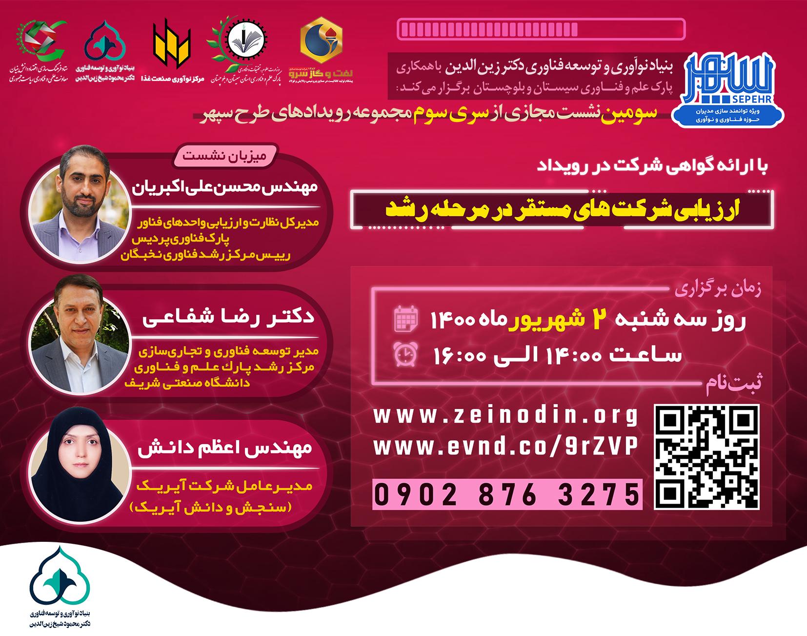 برگزاری سومین وبینار از دوره سوم طرح سپهر