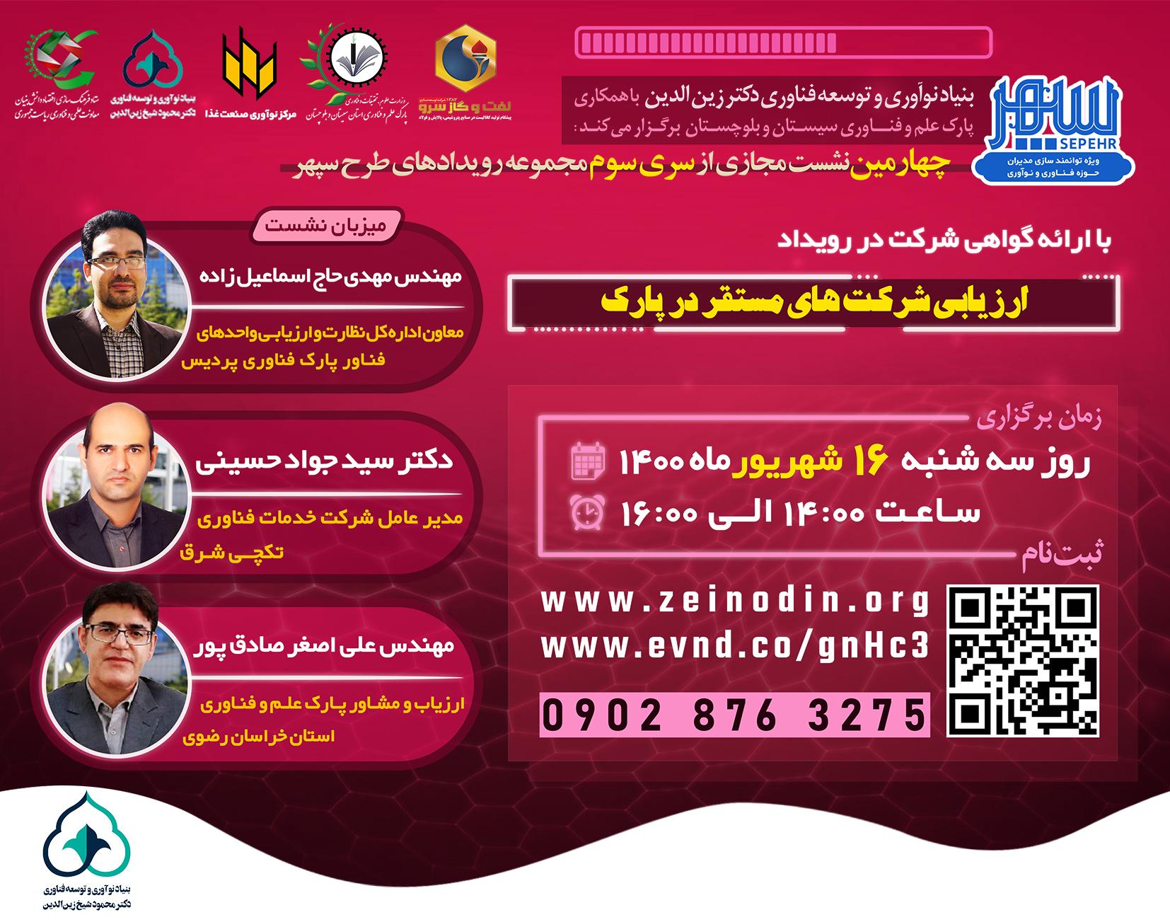 برگزاری چهارمین وبینار از دوره سوم طرح سپهر